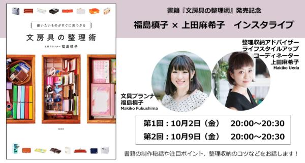 書籍発売記念!福島槙子×上田麻希子  スペシャルインスタライブ開催!